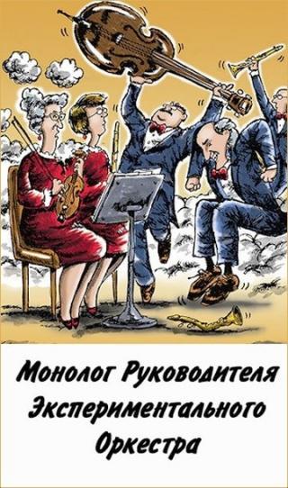 Монолог руководителя экспериментального оркестра