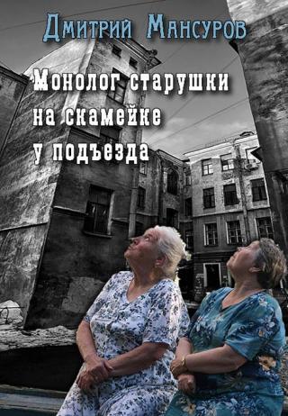 Монолог старушки на скамейке у подъезда