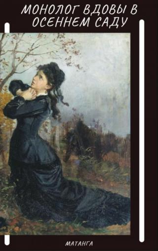 Монолог вдовы в осеннем саду (СИ)