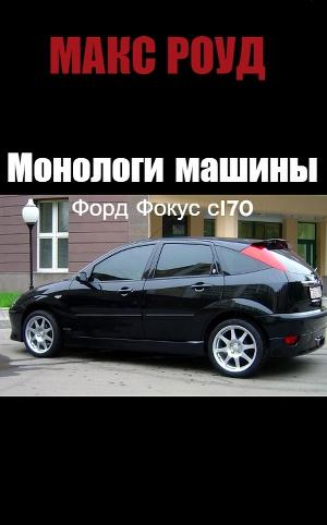 Монологи машины 5. Форд Фокус с170