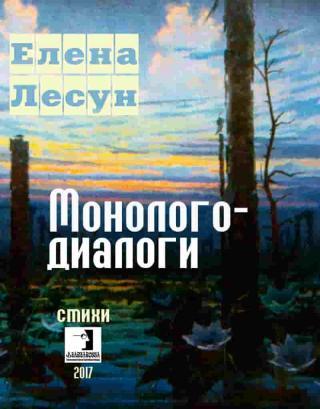 Монолого-диалоги