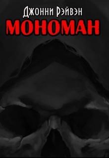 Мономан (СИ)
