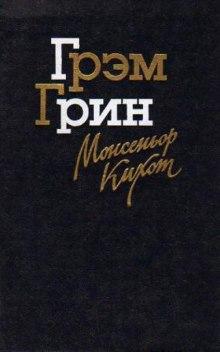 Монсеньор Кихот
