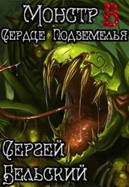 Монстр 3. Сердце Подземелья (СИ)