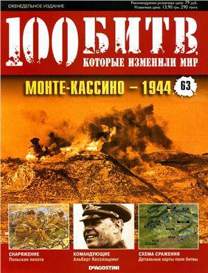 Монте-Кассино - 1944