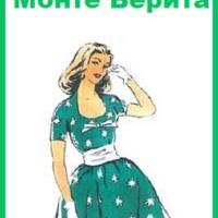 Монте Верита