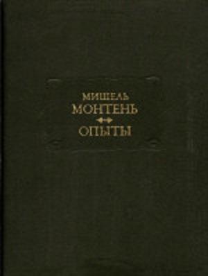 Монтень М. Опыты: В 3-х кн. Кн. 1 и 2.