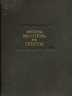Монтень М. Опыты: В 3-х кн. Кн. 3.
