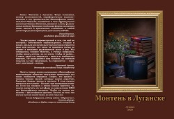 Монтень в Луганске: фокус осознания, спектр возможностей, периферическое видение
