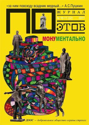 МОНУментально (выпуск №10-11, 2012г.)