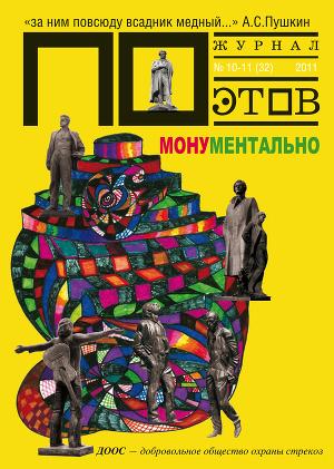 Монументально. Журнал ПОэтов № 10-11 (32) 2011 г.