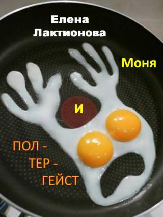 Моня и полтергейст (сборник)