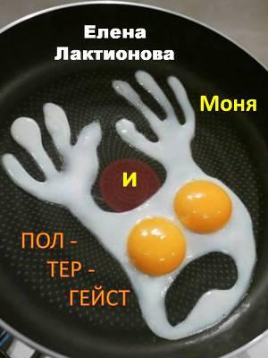 Моня и полтергейст (СИ)