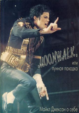 Moonwalk, или Лунная походка: Майкл Джексон о себе