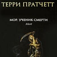 Мор. Ученик смерти (аудиокнига) автор терри пратчетт.