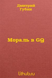 Мораль в GQ