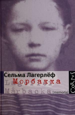 Морбакка [Mårbacka]
