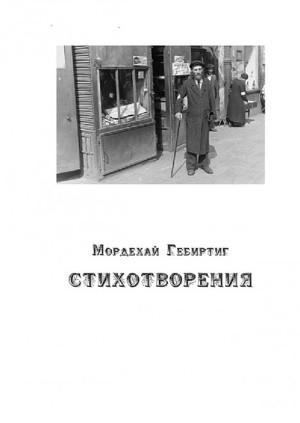 Мордехай Гебиртиг. СТИХОТВОРЕНИЯ (СИ)