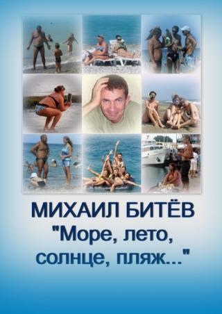 Море, лето, солнце, пляж... (СИ)