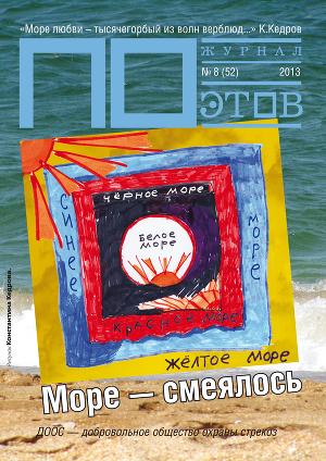 Море - смеялось. Журнал ПОэтов № 8 (52) 2013 г.