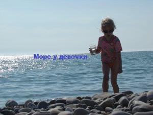 Море у девочки (СИ)