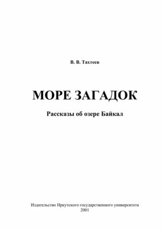 Море загадок. Рассказы об озере Байкал