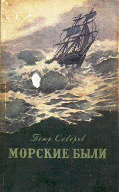 Мореплаватель из города Нежина