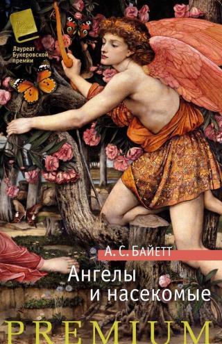 Морфо Евгения (Ангелы и насекомые - 1)