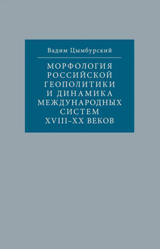 Морфология российской геополитики и динамика международных систем XVIII-XX веков