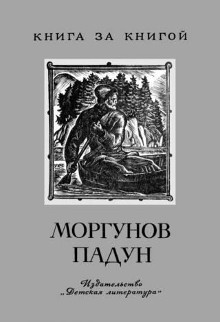 Моргунов падун [Предания о мужественных людях]