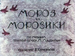 Мороз и морозики [Диафильм; худ. В. Курчевский]