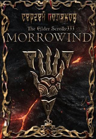 Morrowind [СИ]