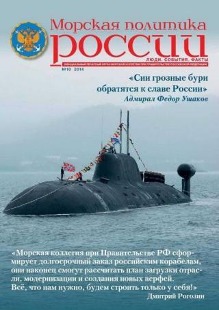 Морская политика России, 2014 №10