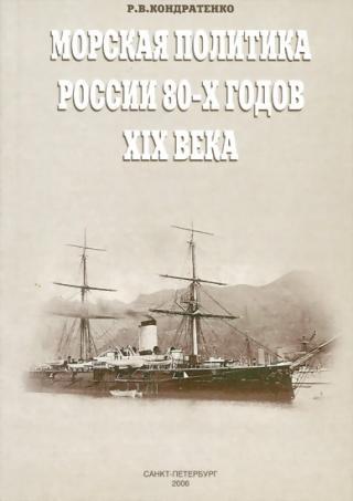 Морская политика России 80-х годов XIX века