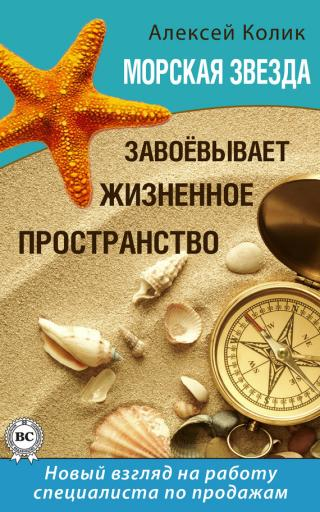 Морская звезда завоевывает жизненное пространство. Новый взгляд на работу специалиста по продажам