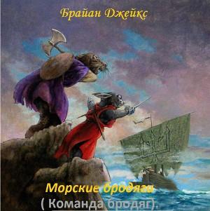 Морские бродяги (Команда бродяг) (ЛП)