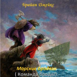 Морские бродяги (ЛП)