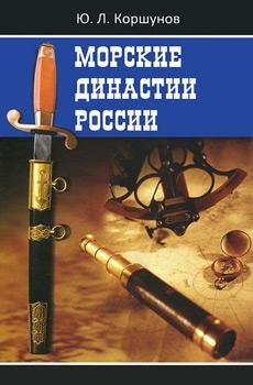 Морские династии России