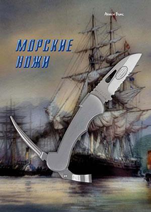 Морские ножи