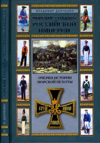 Морские солдаты Российской империи [Очерки истории морской пехоты]