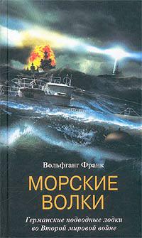 Морские волки. Германские подводные лодки во Второй мировой войне [litres]