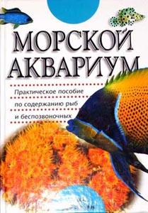 Книга про морской аквариум