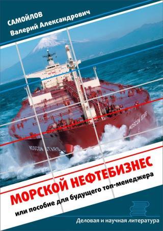 Морской нефтебизнес. Пособие для будущего топ-менеджера