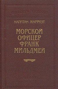 Морской офицер Франк Мильдмей