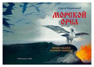 Морской орел. Новые сказки русской Тавриды