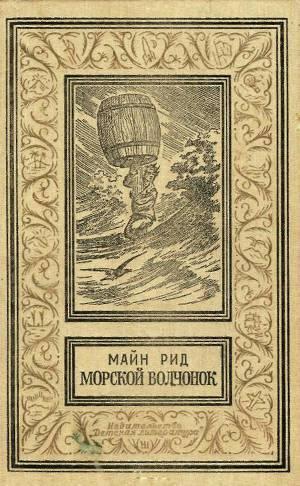 Морской волчонок (издание 1990 г. )