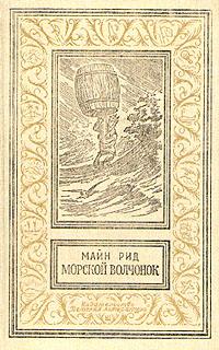 Морской волчонок