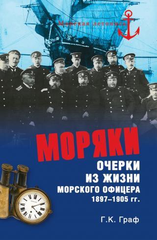 Моряки. Очерки из жизни морского офицера 1897