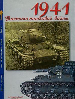 Мощанский - 1941 - тактика танковой войны