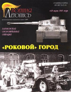 Мощанский - «Роковой» город. Харьковская оборонительная операция 4 - 25 марта 1943 года